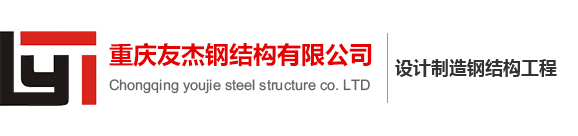 重庆钢结构设计